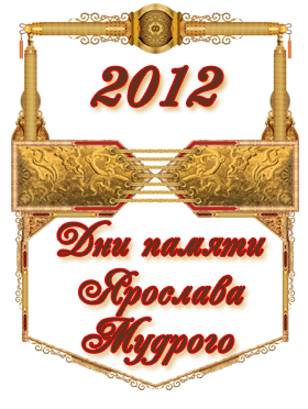 Дни Памяти 2012