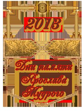 Дни Памяти 2013