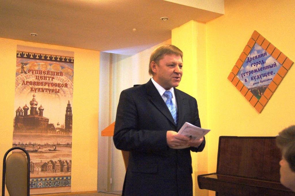 Заместитель начальника Управления культуры мэрии г. Ярославля Александр Владимирович Муравьев открывает конференцию