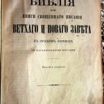 Библия из блокадного Ленинграда 2