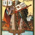 И.Я. Билибин. Великий князь Ярослав Мудрый. 1926 г.