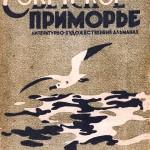 1sovetskoe-primore.-1941