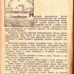 2v-shtorm.-1941