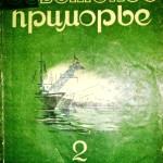 3sovetskoe-primore.-1944