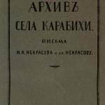 arkhiv-sela-karabikha