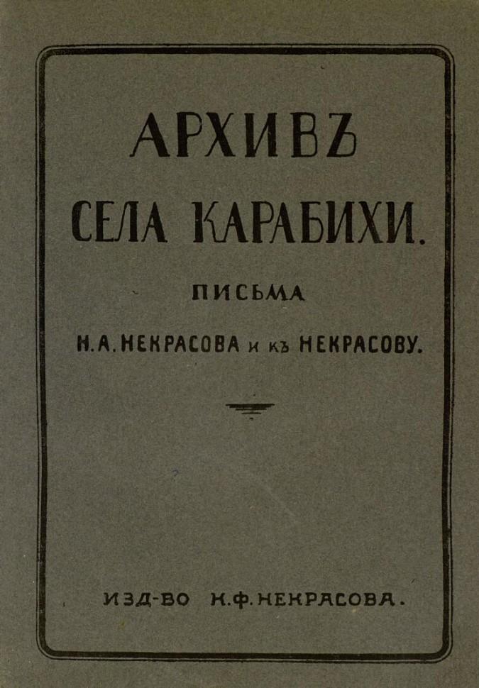 варенька книга николай лобко читать