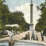 Памятник П.Г. Демидову. Почтовая открытка. Начало XX в.