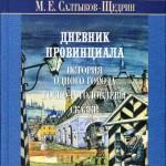 dnevnik-provintsiala