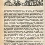 pisma-iz-provintsii