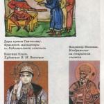 balyazin-v.n.-istoriya-rossii-v-zanimatelnykh-rasskazakh