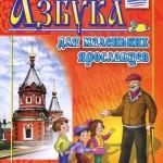 azbuka-dlya-malenkikh-yaroslavtsev