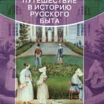 korotkova-m.v.-puteshestvie-v-istoriyu-russkogo-byta