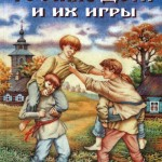 shangina-i.i.-russkie-deti-i-ikh-igry