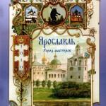 yaroslavl.-gorod-masterov