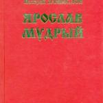 zamyslov-v.-yaroslav-mudryy