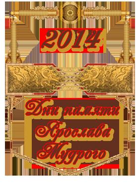 Дни памяти 2014 год
