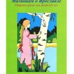 klimova-g.n.-malysham-o-yaroslavle