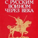 belovinskiy-l.v.-s-russkim-voinom-cherez-veka