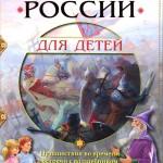 istoriya-rossii-dlya-detey