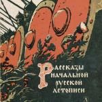 rasskazy-nachalnoy-russkoy-letopisi