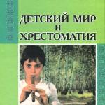 ushinskiy-k.d.-detskiy-mir-i-khrestomatiya