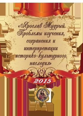 2015-god