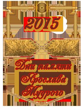 Дни памяти Ярослава Мудрого 2015 год
