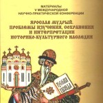 sbornik-materialov-konferentsii