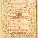 А. С. Никольский. Торжественная кантата в честь О. Г. Лангбард. 1942 г., Карабиха.