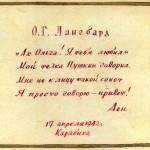 rukopis.-asn.-o.-g.-langbard.-stikhotvorenie.-karabikha-yaroslavskoy-oblasti-17-aprelya-1942goda