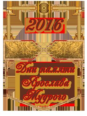 dni-pamyati-2016-god