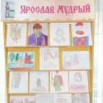 Дни Ярослава Мудрого в детской библиотеке № 6