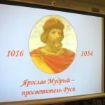 Дни Ярослава Мудрого в детской библиотеке № 7