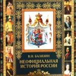 balyazin-v.n.-neofitsialnaya-istoriya-rossii