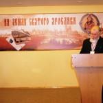 Щекотилов Владимир Геннадьевич, Русское географическое общество
