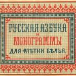 russkaya-azbuka-i-monogrammy-1