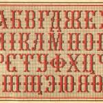 russkaya-azbuka-i-monogrammy-3