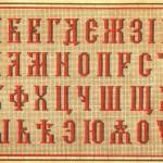 russkaya-azbuka-i-monogrammy-8