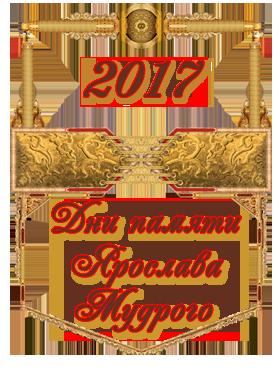 dni-pamyati-2017