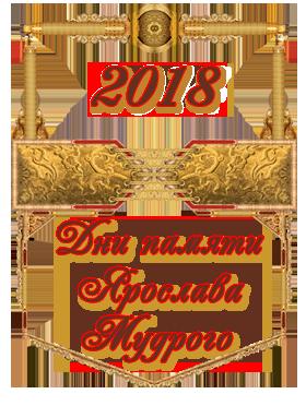 dni-pamyati-2018
