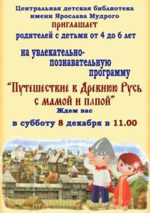 «Путешествие в Древнюю Русь с мамой и папой» 8 декабря 16c7f07403d